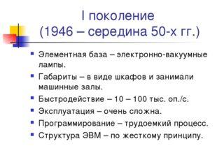 I поколение (1946 – середина 50-х гг.) Элементная база – электронно-вакуумные