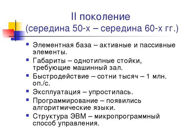 II поколение (середина 50-х – середина 60-х гг.) Элементная база – активные и...