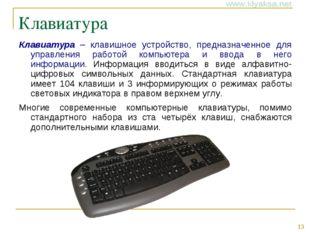 Клавиатура Клавиатура – клавишное устройство, предназначенное для управления