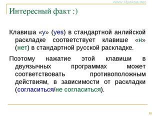 Интересный факт :) Клавиша «y» (yes) в стандартной анлийской раскладке соотве