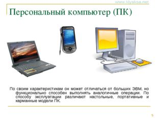 Персональный компьютер (ПК) По своим характеристикам он может отличаться от б