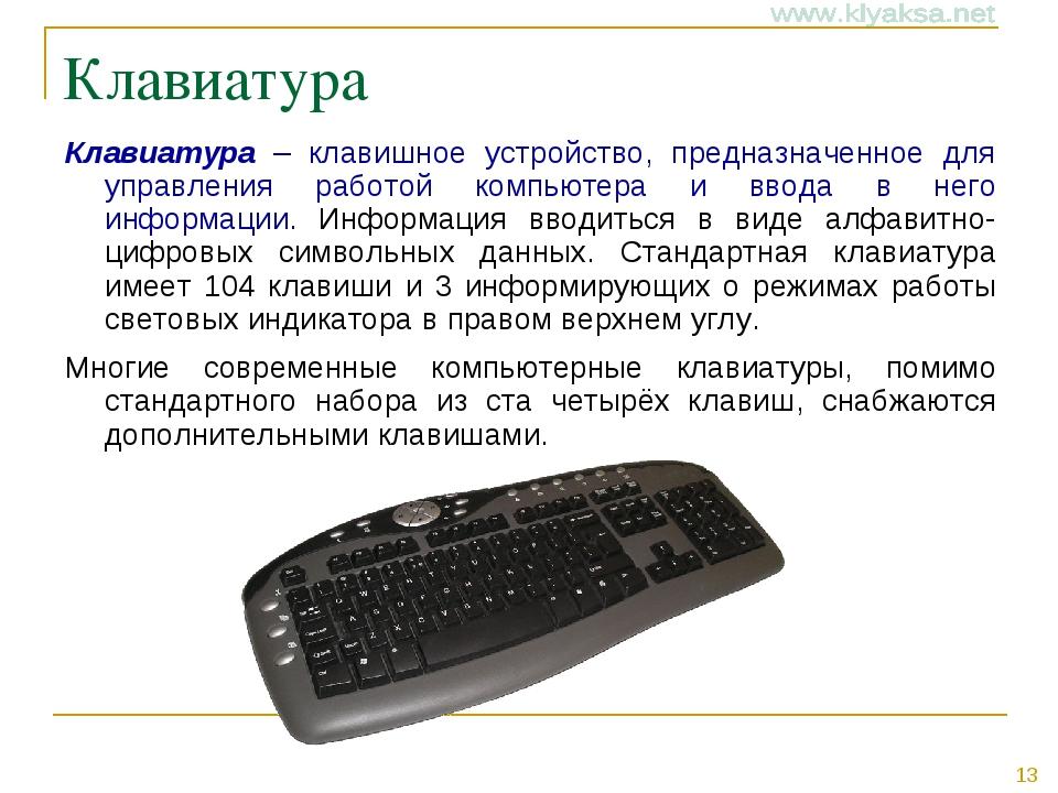 Клавиатура Клавиатура – клавишное устройство, предназначенное для управления...