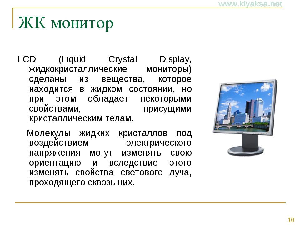 ЖК монитор LCD (Liquid Crystal Display, жидкокристаллические мониторы) сделан...