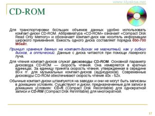 CD-ROM Для транспортировки бо́льших объемов данных удобно использовать компак