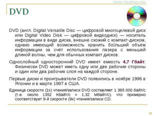 DVD DVD (англ. Digital Versatile Disc — цифровой многоцелевой диск или Digita