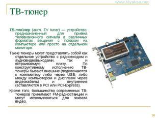 ТВ-тюнер ТВ-тю́нер (англ. TV tuner) — устройство, предназначенный для приёма
