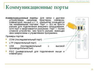 Коммуникационные порты Коммуникационные порты. Для связи с другими устройства