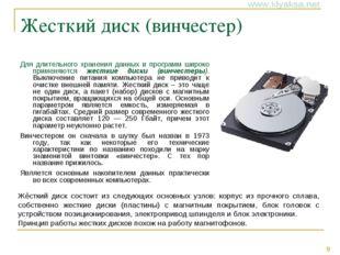 Жесткий диск (винчестер) Для длительного хранения данных и программ широко пр