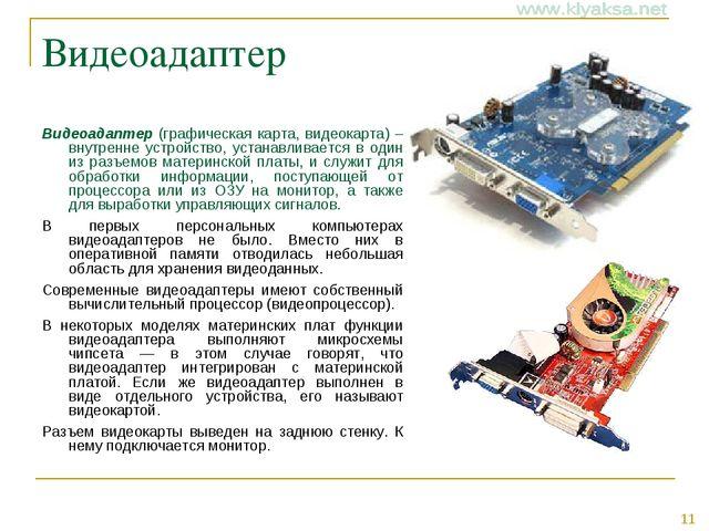 Видеоадаптер Видеоадаптер (графическая карта, видеокарта) – внутренне устройс...