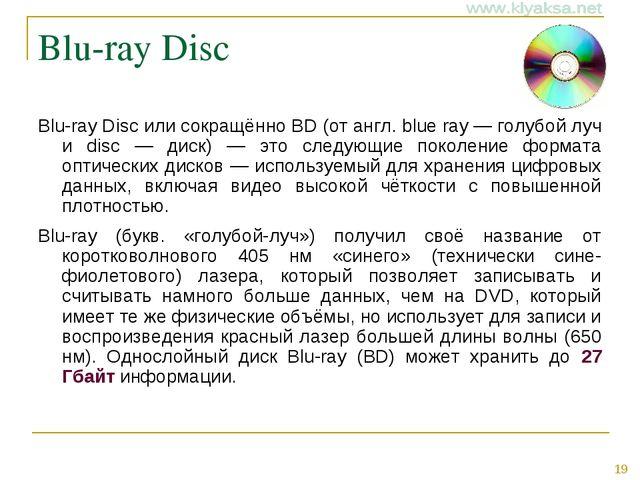 Blu-ray Disc Blu-ray Disc или сокращённо BD (от англ. blue ray — голубой луч...
