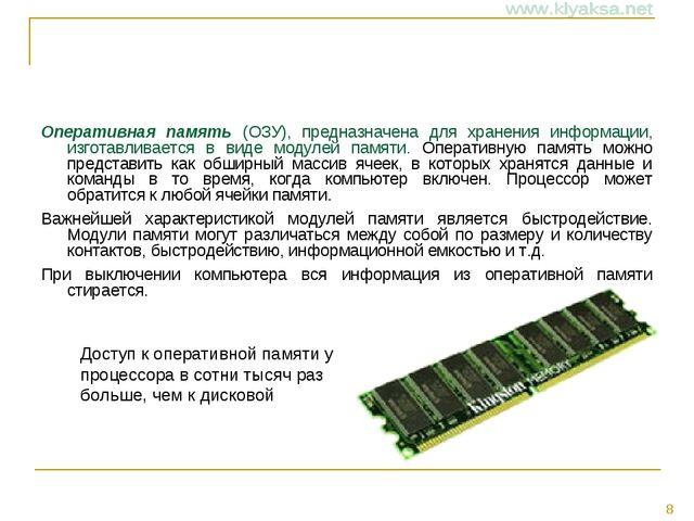 Оперативная память (ОЗУ), предназначена для хранения информации, изготавливае...