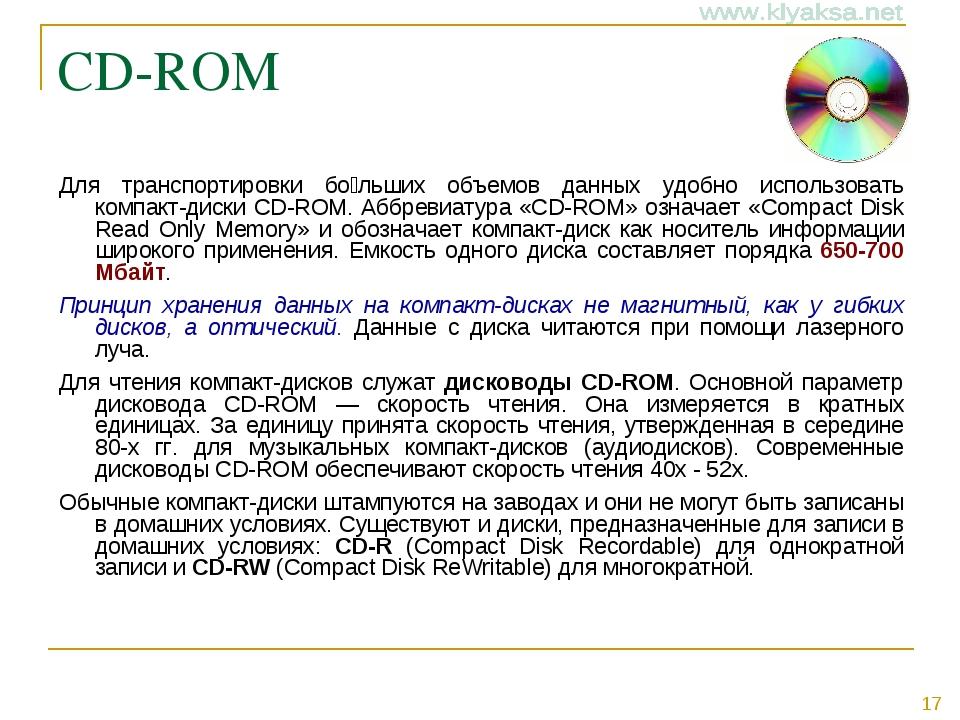CD-ROM Для транспортировки бо́льших объемов данных удобно использовать компак...