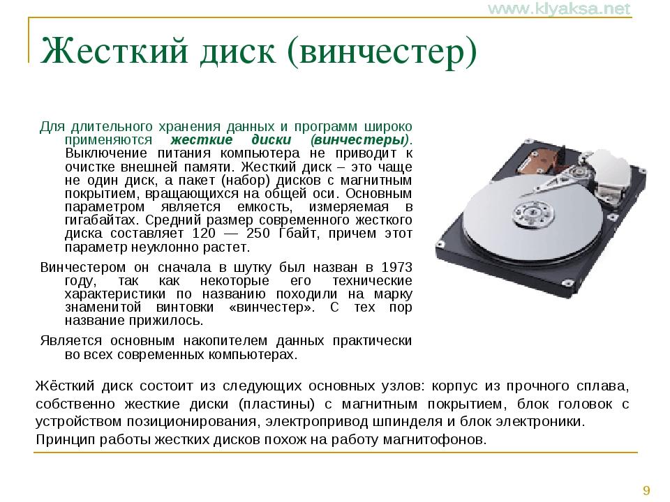 Жесткий диск (винчестер) Для длительного хранения данных и программ широко пр...