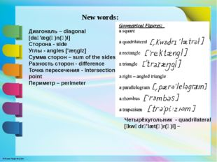 New words: Диагональ – diagonal [daɪ'æg(ə)n(ə)l] Сторона - side Углы - angles
