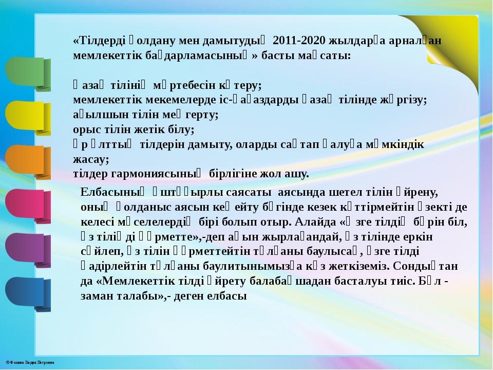 «Тілдерді қолдану мен дамытудың 2011-2020 жылдарға арналған мемлекеттік бағда...
