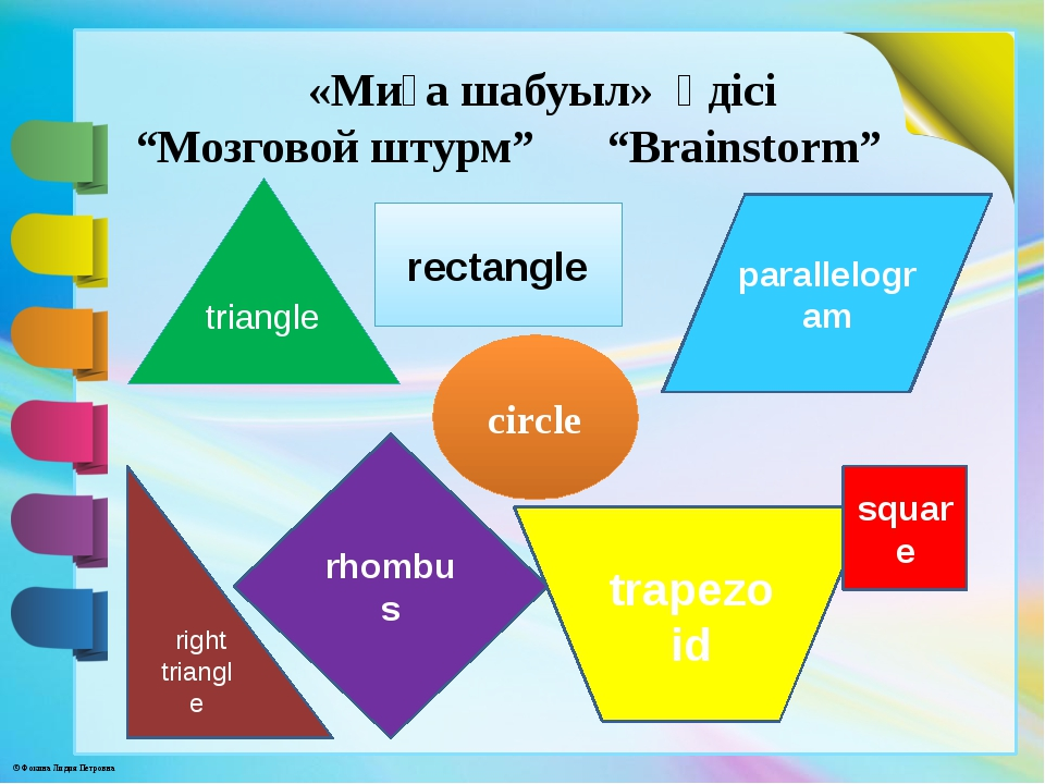 "«Миға шабуыл» әдісі ""Мозговой штурм"" ""Brainstorm"" triangle parallelogram rho..."