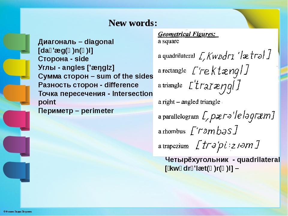 New words: Диагональ – diagonal [daɪ'æg(ə)n(ə)l] Сторона - side Углы - angles...