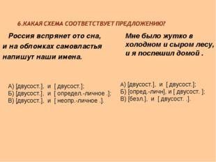 Россия вспрянет ото сна, и на обломках самовластья напишут наши имена. Мне б