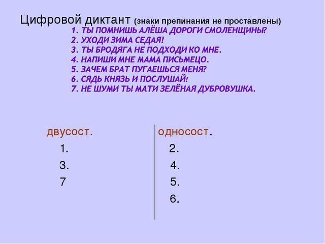 двусост. односост. 1. 2. 3. 4. 7 5. 6. Цифровой диктант (знаки препинания не...
