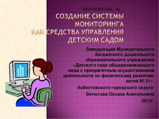 Заведующий Муниципального бюджетного дошкольного образовательного учреждения...