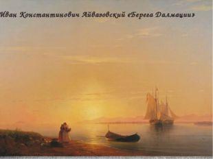 Иван Константинович Айвазовский «Берега Далмации»