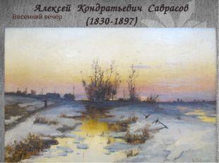 Весенний вечер Алексей Кондратьевич Саврасов (1830-1897)