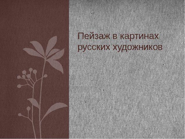 Пейзаж в картинах русских художников