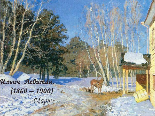 Исаак Ильич Левитан. (1860 – 1900) «Март»