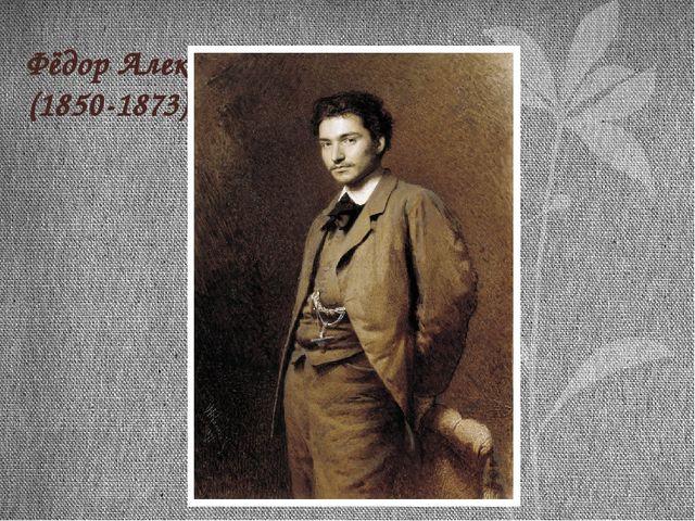 Фёдор Александрович Васильев. (1850-1873)