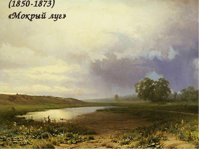 Фёдор Александрович Васильев. (1850-1873) «Мокрый луг»