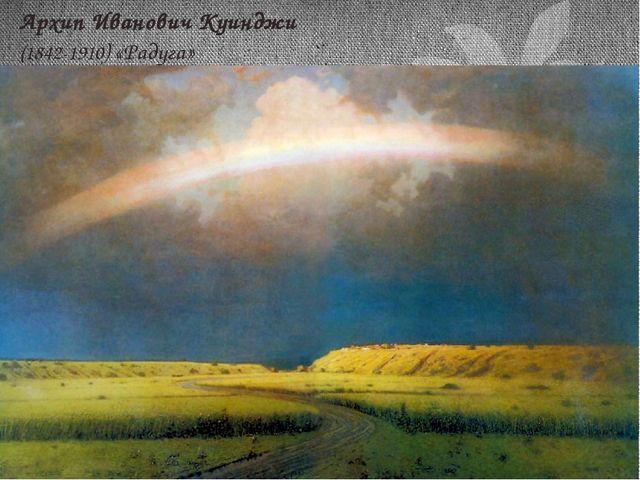 Архип Иванович Куинджи (1842-1910) «Радуга»