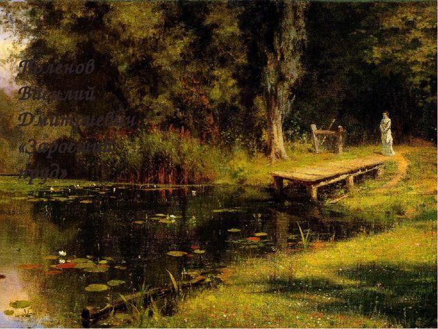 Поленов Василий Дмитриевич «Заросший пруд»