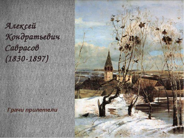 Грачи прилетели Алексей Кондратьевич Саврасов (1830-1897)