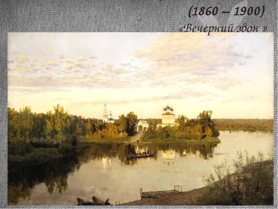 Исаак Ильич Левитан. (1860 – 1900) «Вечерний звон »