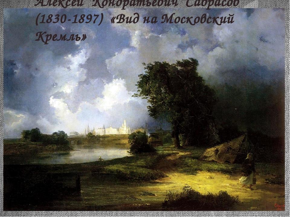 Алексей Кондратьевич Саврасов (1830-1897) «Вид на Московский Кремль»