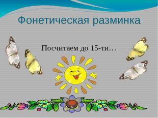Закрепление урока: Математика, Литература, Русский язык, Физкультура, Музыка,