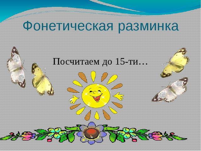 Закрепление урока: Математика, Литература, Русский язык, Физкультура, Музыка,...