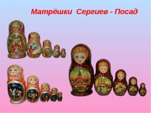 Матрёшки Сергиев - Посад