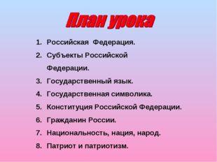 Российская Федерация. Субъекты Российской Федерации. Государственный язык. Го