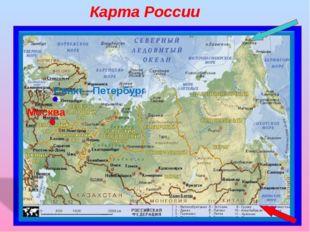 Карта России Москва Санкт - Петербург