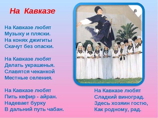 На Кавказе любят Музыку и пляски. На конях джигиты Скачут без опаски. На Кавк...