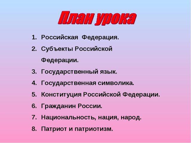 Российская Федерация. Субъекты Российской Федерации. Государственный язык. Го...