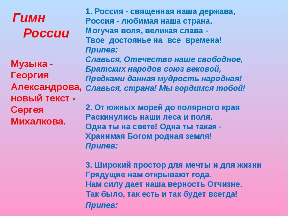 1. Россия - священная наша держава, Россия - любимая наша страна. Могучая вол...