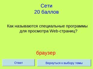 Сети 20 баллов Как называются специальные программы для просмотра Web-страниц