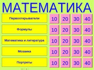10 20 30 40 10 20 30 40 10 20 30 40 10 20 30 40 10 20 30 40 Первооткрыватели