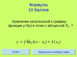Формулы 10 баллов Уравнение касательной к графику функции y=f(x) в точке с аб