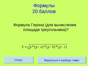 Формулы 20 баллов Формула Герона (для вычисления площади треугольника)? Верну
