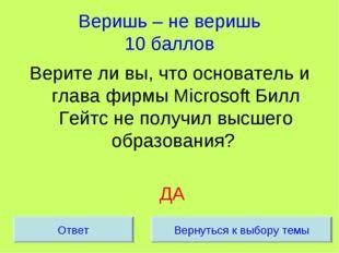 Веришь – не веришь 10 баллов Верите ли вы, что основатель и глава фирмы Micro
