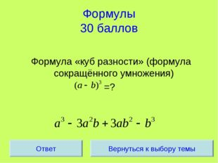 Формулы 30 баллов Формула «куб разности» (формула сокращённого умножения) =?