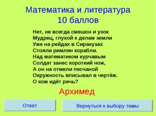 Математика и литература 10 баллов Нет, не всегда смешон и узок Мудрец, глухой